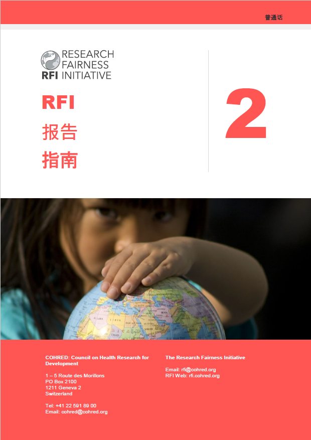 https://rfi.cohred.org/wp-content/uploads/RFI_REPORTING_COVER_MA_v1.png