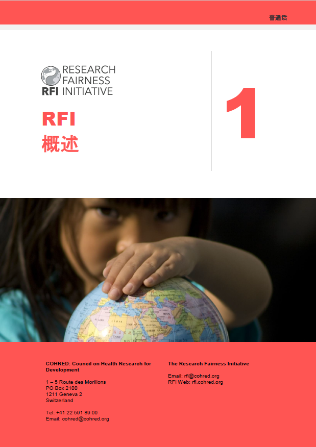 https://rfi.cohred.org/wp-content/uploads/RFI_SUMMARY_COVER_MA_v1.png